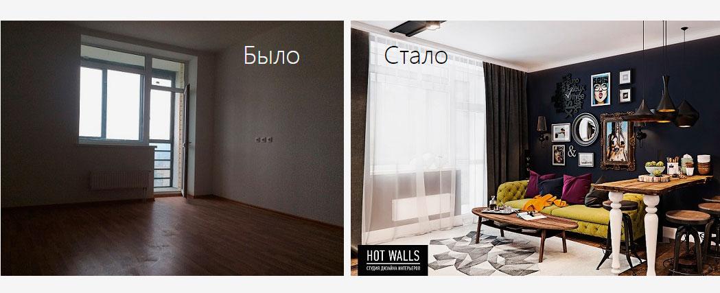 Холостяцкая квартира в стиле «Pop-Art»: как было и как стало