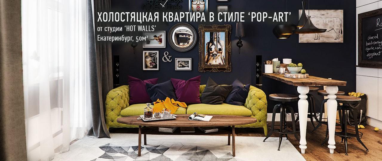 Холостяцкая квартира в стиле «Pop-Art»